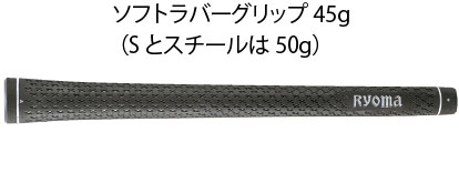 Soft rubber grip weighing 45 g(Weight: 50 g for S and steel shafts)