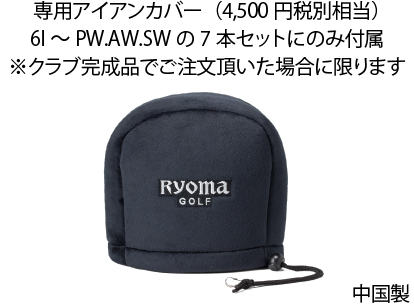 Cover specially designed for RYOMA Iron sets, with a value of 4,500 JPY without tax (Sold separately)Comes standard with the 6-SW seven-club set when ordered as a complete set